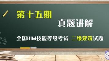 【真题讲解】全国BIM等级考试第十五期(图学会二级建筑)
