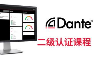 Dante 2 级认证课程