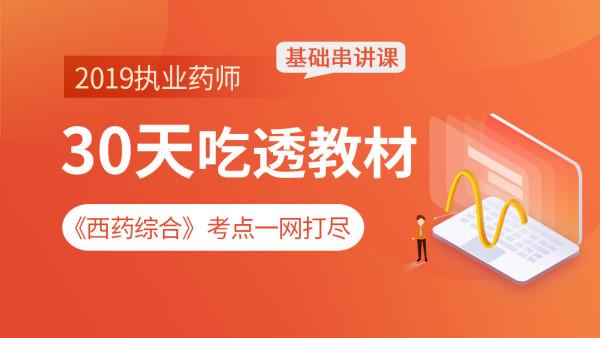 执业药师《西药综合》基础串讲 30天吃透教材(下)