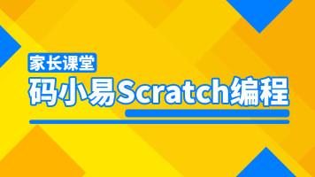 码小易Scratch编程简介及家长课堂-家长必看-为什么要学少儿编程