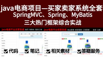 java项目之电商系统全套(前台和后台)(java毕业设计ssm框架)