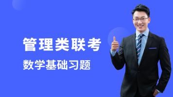 2022考研管理类联考数学基础班【MBA、MPAcc、MPA、MEM等】