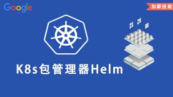 Kubernetes/K8s应用包管理器Helm实战(v3版本)