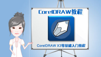CorelDRAW教程(CorelDRAW入门教程)【宁双学好网】