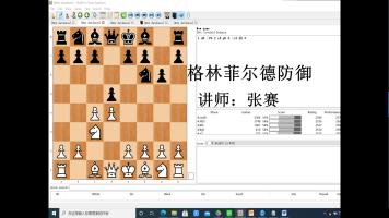 国际象棋格林菲尔德防御