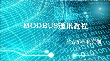 MODBUS通讯(提供源码)