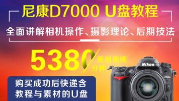 U盘版-尼康D7000摄影从入门到精通