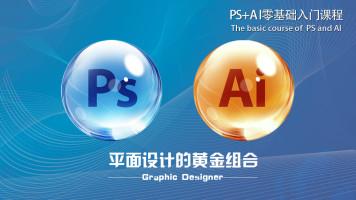PS AI平面设计基础精通淘宝美工Photoshop和illustrator视频教程