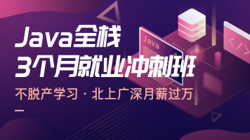 零基础Java全栈工程师就业班【3个月就业冲刺】