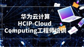 华为云计算HCIP-Cloud Computing工程师培训