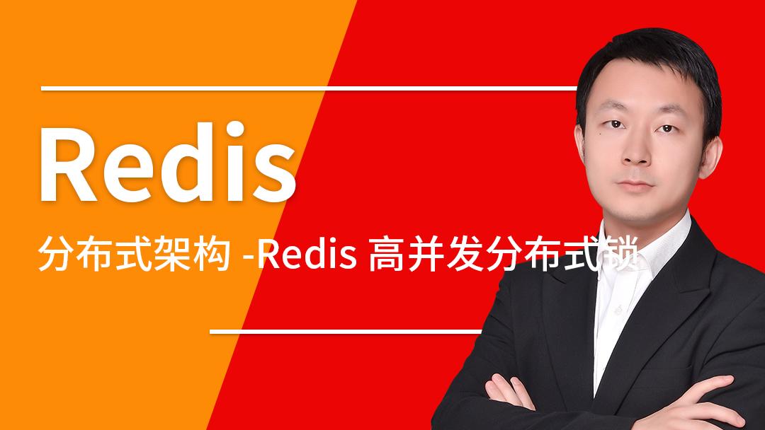 分布式架构-Redis高并发分布式锁【图灵学院】