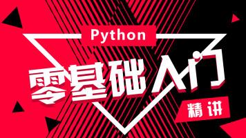 Python零基础入门精讲【凳子学院】