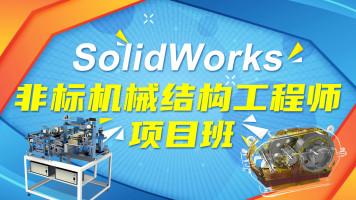 SolidWorks工业产品非标结构研发工程师-项目班