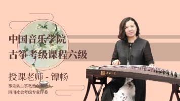古筝六级中国音乐学院考级课程——琴艺学视频课