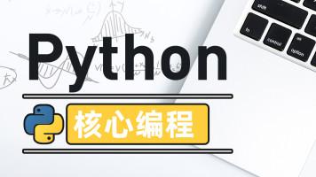 Python核心编程
