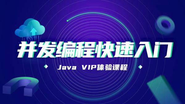 JavaVIP精品课程-并发编程快速入门