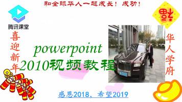 A0136powerpoint2010视频教程+职业技能+信息中心