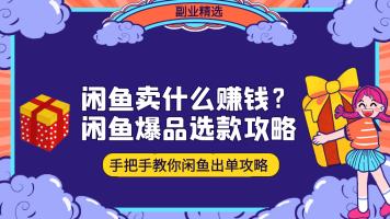 闲鱼热门货源:精选闲鱼爆款选品攻略