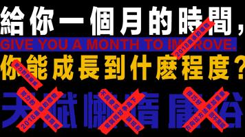 零基础审美类海报训练营03