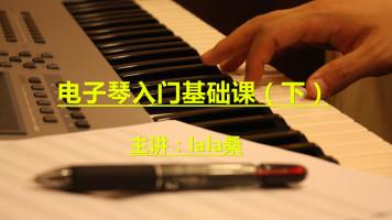 五线谱电子琴入门基础课(下)