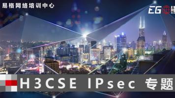 H3CSE IPsec 专题