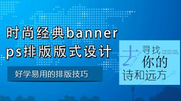 ps时尚经典banner海报平面广告网站电商设计实战排版版式视频教程