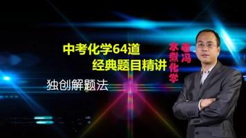 中考化学64道经典题目精讲【水煮化学】