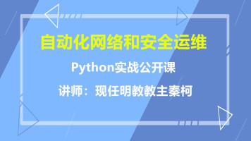 自动化网络和安全运维-Python公开课实战公开课