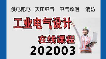 工业建筑电气设计实操课程培训零基础入门【202003】—树上鸟教育