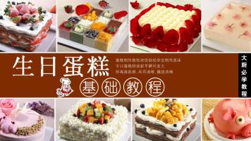 生日蛋糕制作基础教程