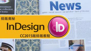 InDesign教程ID CC2015专业排版视频书籍版面页面设计零基础入门