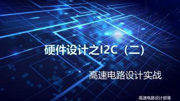 电子设计之I2C-第二期