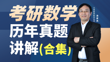 【数一】考研数学-汤家凤历年真题讲解【合集】