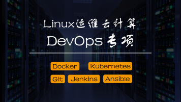 PaaS精讲:DevOps、Ansible、Jenkins、Git、Docker、Kubernetes