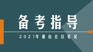 2021年萧山社区笔试备考指导
