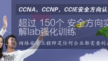 思科认证CCIE直通车新版V5之CCNA安全课程-3CCIE老贾主讲