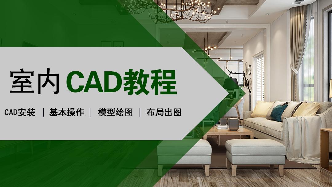 CAD室内设计CAD施工图从零基础入门到精通(随地随学,连载更新)