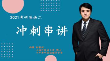 考研英语二冲刺串讲-2021管理类联考-研定教育韩健