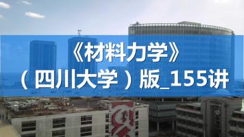 B035-《材料力学》_155讲_秦世伦_四川大学