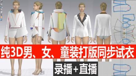 纯3D男装、女装、童装打版同步试衣、服装制板调版-丽蒂尔教育