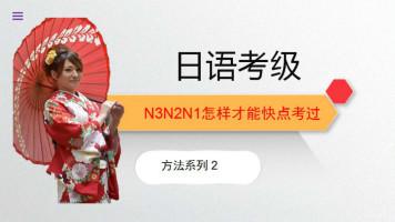 【陈博士日语】N3N2N1日语考级如何一次通过 单词语法等