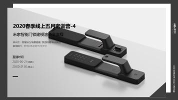 米家智能门锁-Rhino犀牛建模/Keyshot产品渲染