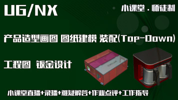 UG/NX造型画图建模模具设计CNC编程机械设计运动仿真综合设计班