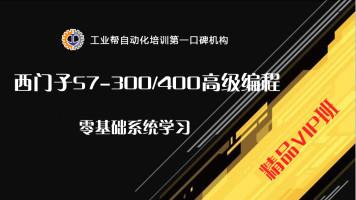 西门子S7-300PLC高级编程VIP班