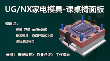 UG/NX家电模具案例-课桌椅面板模具