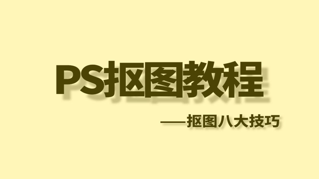 【PS零基础抠图教程】免费/PS/AI/CDR/平面设计/野马学院