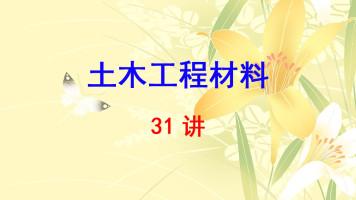 重庆大学 土木工程材料 彭小芹 31讲