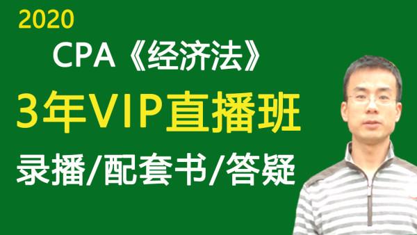 【2020CPA经济法3年VIP班】注册会计师 注会 最省时、讲得透