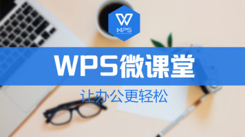 WPS Office2019版微课堂文字word 办公集锦二