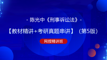陈光中《刑事诉讼法》(第5版)网授精讲班